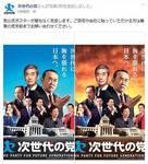 次世代の党_001.jpg