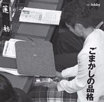sumaho_001.jpg