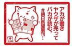 akahi_002.jpg