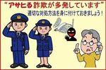 asahiru_001.jpg