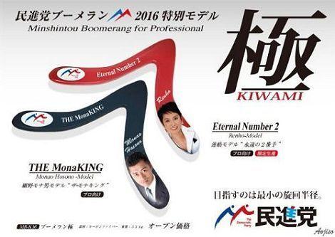 boomerang_001.jpg