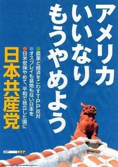 日本共産党_001.jpg