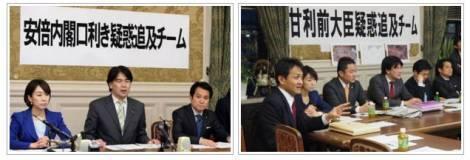 民進党_001.jpg